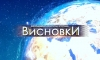 Ukraine is one step away from a nationwide lockdown and a possible Russian invasion. VYSNOVKY (VIDEO)