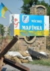Ukrainian servicemen take up new positions in Marinka