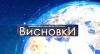 Saakashvili will not return to Ukraine. VYSNOVKY (VIDEO)