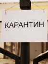None of Ukraine's regions ready to ease quarantine measures – Health Ministry