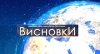 "1 year or 15 - the ""Kerch Bridge"" disappears. VYSNOVKY (VIDEO)"